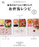 麻布のおべんとう屋さんのお弁当レシピ (ei cooking)