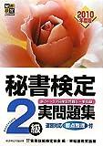 秘書検定試験2級実問題集〈2010年度版〉