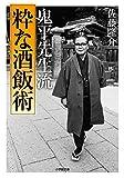 「鬼平先生流〔粋な酒飯術〕 (小学館文庫 さ)」販売ページヘ