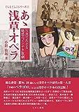 「あゝ浅草オペラ: 写真でたどる魅惑の「インチキ」歌劇 (ぐらもくらぶシリ...」販売ページヘ