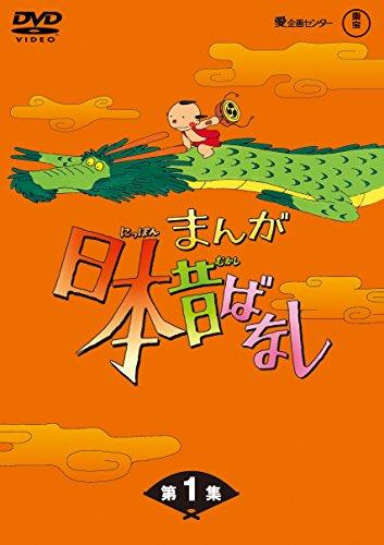 まんが日本昔ばなし BOX第1集 5枚組 [DVD]