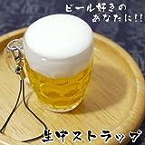 ビール 泡 まで 美味しそう 飲みたくなる!!◇ 生 中 ストラップ ◇大