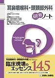 耳鼻咽喉科・頭頸部外科研修ノート (研修ノートシリーズ)