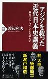 アジアを救った近代日本史講義 (PHP新書)