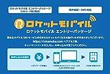 ロケットモバイル SIMカード エントリーパッケージ(音声通話対応)