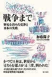 「戦争まで 歴史を決めた交渉と日本の失敗」販売ページヘ