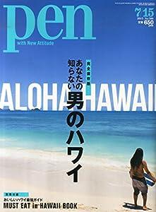 ネット通販で購入できるハワイのガイドブック 夫婦で過ごす大人のハワイ、ハワイは女子だけのものじゃない男のハワイ