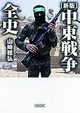 「【新版】中東戦争全史 (朝日文庫)」販売ページヘ