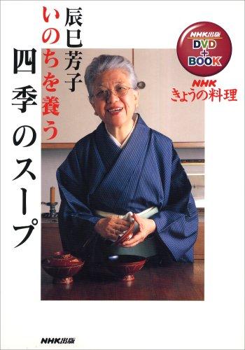 いのちを養う四季のスープ―NHKきょうの料理 (NHK出版DVD+BOOK―NHKきょうの料理)