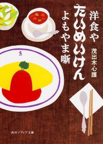 洋食や たいめいけん よもやま噺 (角川ソフィア文庫)
