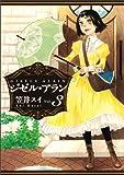 ジゼル・アラン 3 (ビームコミックス) [コミック] / 笠井スイ (著); エンターブレイン (刊)