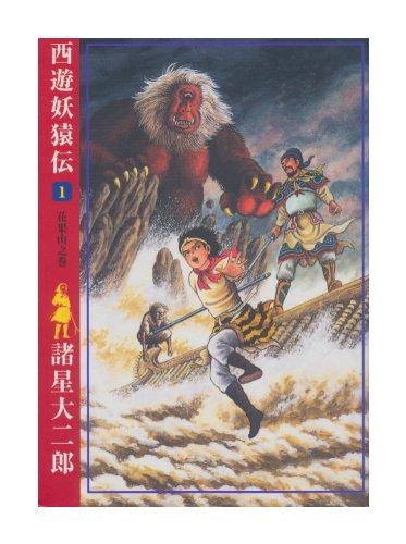 西遊妖猿伝 全16巻完結セット