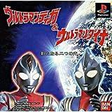 Ultraman Tiga & Ultraman Dyna: Aratanaru Futatsu no Hikari [Japan Import]