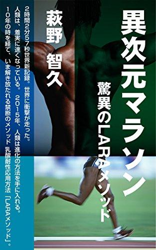 異次元マラソン_乳酸耐性応用法「LARAメソッド」で貴方の走りも進化する!
