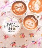 DVDつき 女子ラテアート倶楽部―おうちカフェが楽しくなる! (セレクトBOOKS)