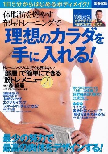 体脂肪を燃やす部屋トレーニングで理想のカラダを手に入れる! (別冊宝島 2117)