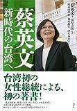 「蔡英文 新時代の台湾へ」販売ページヘ