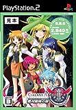 Galaxy Angel II: Zettairyouiki no Tobira (Broccoli Best Quality) [Japan Import]
