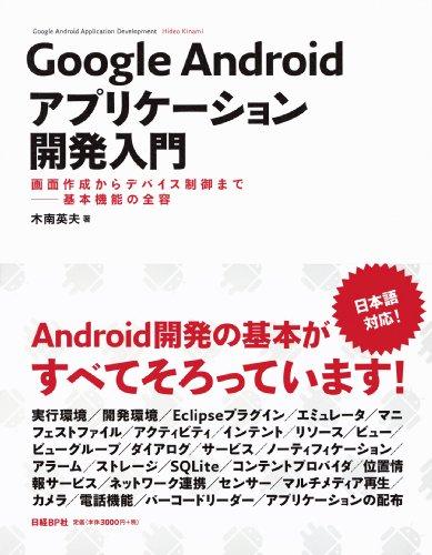 Google+Androidアプリケーション開発入門+画面作成からデバイス制御まで――基本機能の全容