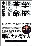 学歴革命 秋田発 国際教養大学の挑戦
