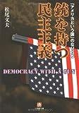 銃を持つ民主主義—「アメリカという国」のなりたち (小学館文庫)
