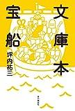 「文庫本宝船」販売ページヘ