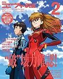 月刊ヱヴァ福 Vol.02 (タツミムック)