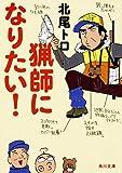 「猟師になりたい! (角川文庫)」販売ページヘ