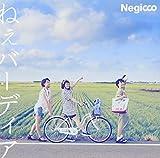 ねぇバーディア(初回限定盤C) - Negicco