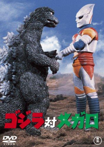 ゴジラ対メガロ 【60周年記念版】 [DVD]