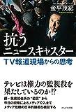 「抗うニュースキャスター」販売ページヘ