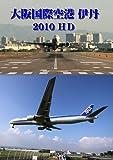 世界のエアライナー 大阪国際空港 伊丹 2010 HD [DVD]