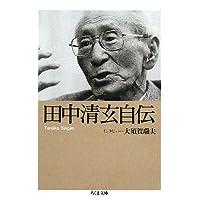 田中清玄自伝 (ちくま文庫)