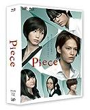 Piece Blu-ray BOX豪華版 <初回限定生産>