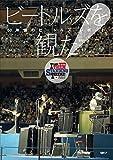 「ビートルズを観た!  ~50年後のビートルズ・レポート~ (CDジャーナ...」販売ページヘ