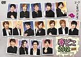 春どこ2012 DVD -STANDARD EDITION-