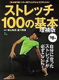 ストレッチ100の基本 増補版 (エイムック 3157)