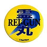 Yu Yu Hakusho 2.25 Anime Button: Rei Gun