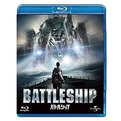 バトルシップ [Blu-ray]