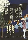 「聖なる怠け者の冒険 (朝日文庫)」販売ページヘ
