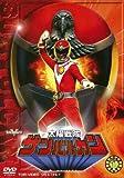 太陽戦隊サンバルカン VOL.1 [DVD]