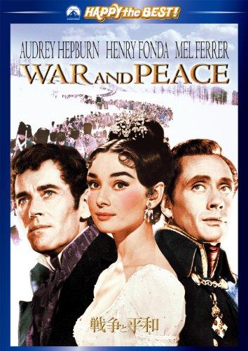戦争と平和 [DVD]