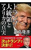 「トランプ大統領とアメリカの真実」販売ページヘ