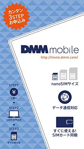 【Amazon.co.jp限定】DMM mobile SIMカード データ通信専用 nanoSIM 月額440円~【iPhone5〜6s対応】 DDN001