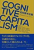 「認知資本主義―21世紀のポリティカル・エコノミー」販売ページヘ