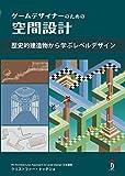 ゲームデザイナーのための空間設計 歴史的建造物から学ぶレベルデザイン