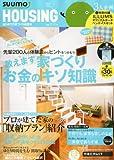 月刊 HOUSING (ハウジング) 2012年 07月号 [雑誌]