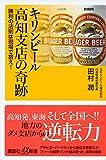 「キリンビール高知支店の奇跡 勝利の法則は現場で拾え! (講談社+α新書)」販売ページヘ