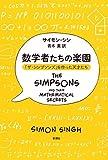 「数学者たちの楽園: 「ザ・シンプソンズ」を作った天才たち」販売ページヘ