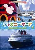 ディズニーマニア 豪華客船 ディズニー・クルーズライン [DVD]